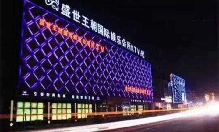 盛世王朝国际娱乐会所