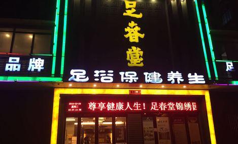 足春堂(锦绣园店)