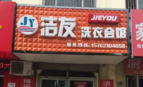 重庆老字号万州烤鱼馆(祥和里店)