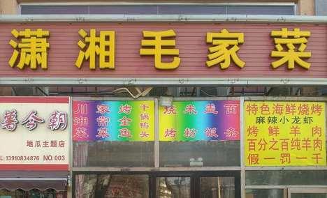 潇湘毛家菜