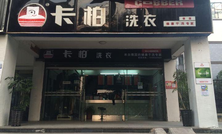 卡柏洗衣(东至路店)
