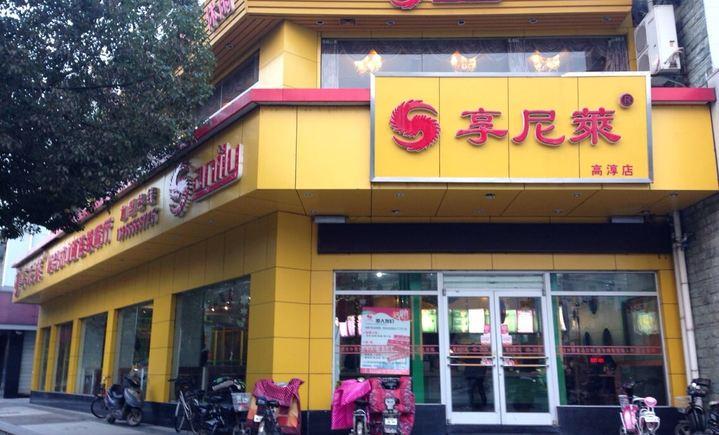 享尼莱(中山大街店)