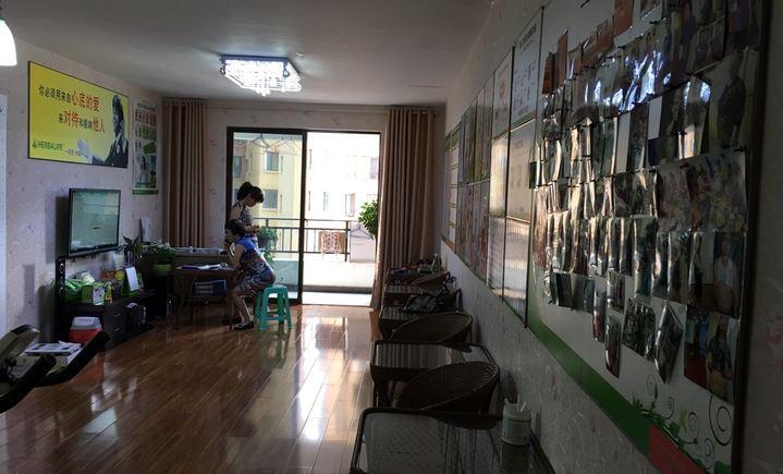 兰菊健康营养屋
