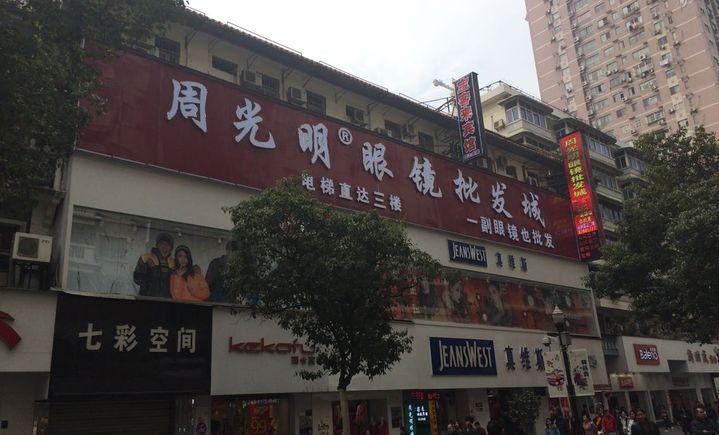 周光明眼镜(江汉路总店)