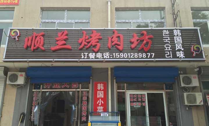 金语轩烤肉火锅自助餐厅