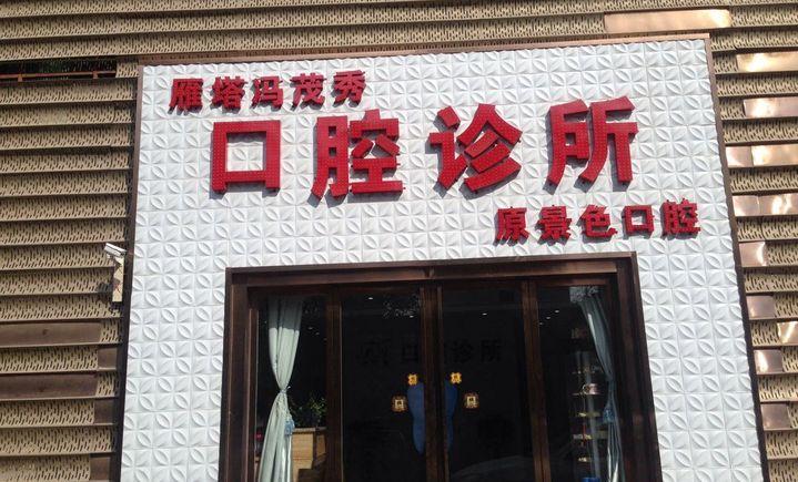 冯茂秀口腔医院