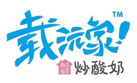 载沅家炒酸奶(宝龙城市广场店)