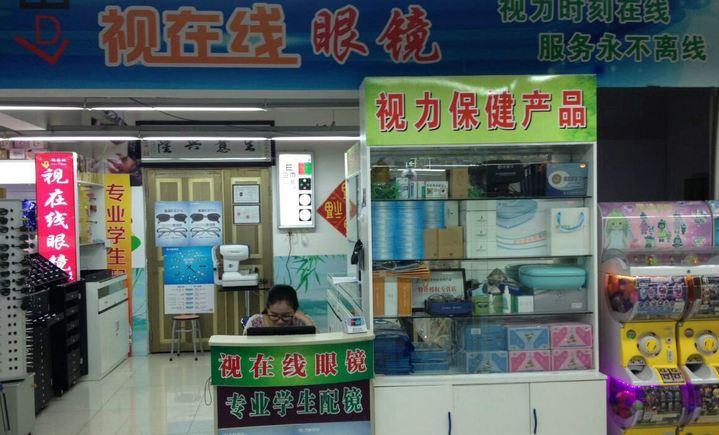 宁海县视在线眼镜店