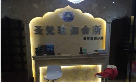 圣梵瑜伽会所(十三小店)