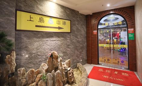 上岛咖啡(西二旗店)