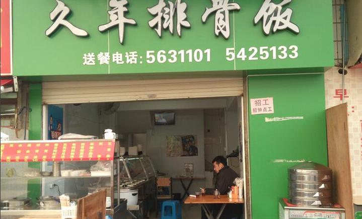 中国联通(翁旗乌丹路营业厅店)