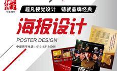 中盛博宇海报设计定制