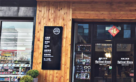 小镜optical Store眼镜店(崂山店)
