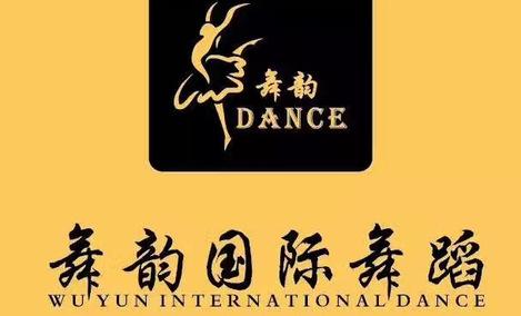 舞韵舞蹈工作室(中和广场店)