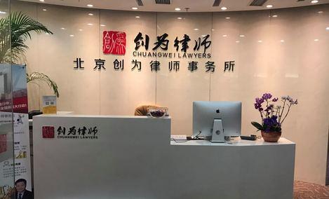北京创为律师事务所