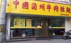 中国兰州拉面牛肉套餐