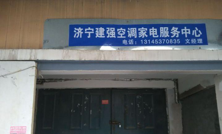建强空调家电服务中心