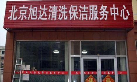 旭达清洗保洁服务中心