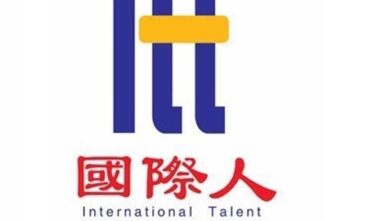 国际人教育培训中心