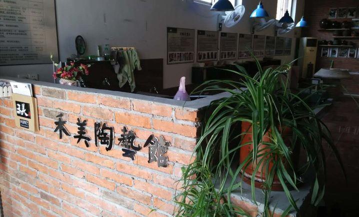 禾美陶艺馆