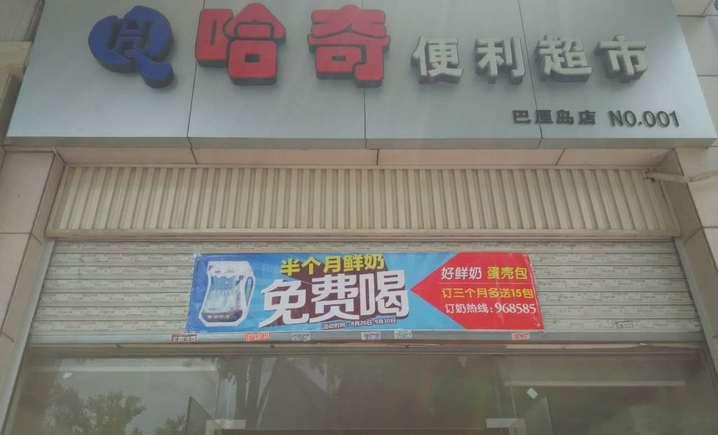 哈奇便利超市(巴厘岛店)