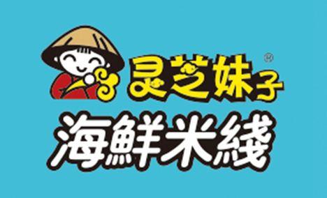 灵芝妹子海鲜米线 - 大图