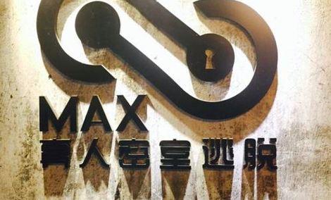 MAX全机关精品密室逃脱(车公庙店)