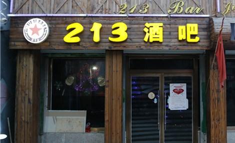 213酒吧