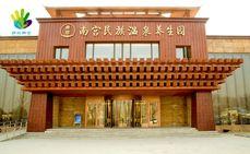 南宫民族温泉养生园通用门票