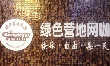 绿色营地网咖(交大东门店)