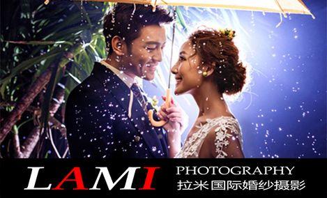 拉米婚纱摄影