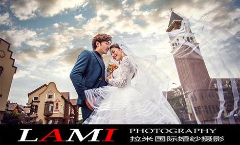 拉米国际婚纱摄影