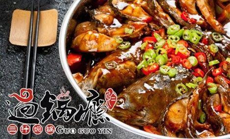 过锅瘾三汁焖锅(珠江路店)