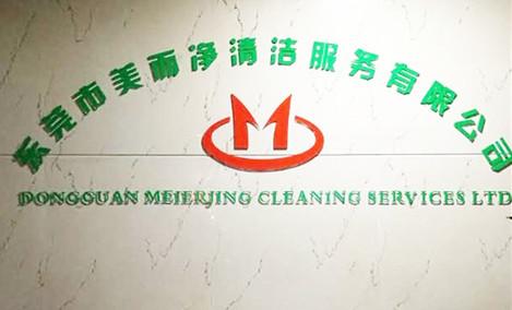 东莞市美而净清洁服务有限公司