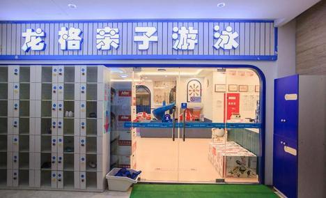 龙格亲子游泳(露香园中心店)