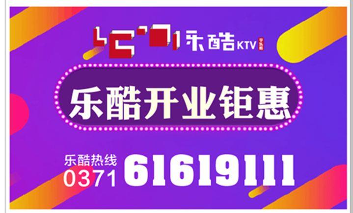乐酷KTV(高新数码港店)