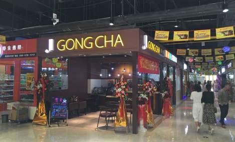 贡茶 GONGCHA