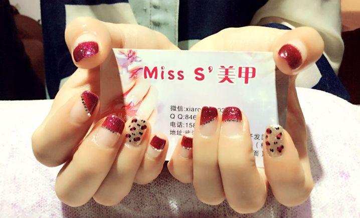missS美甲 - 大图