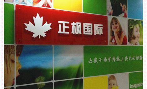正枫国际英语培训中心(少年宫店)