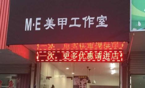 M.E美甲工作室