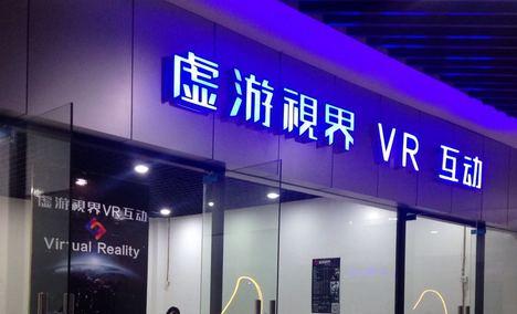 虚游视界VR互动