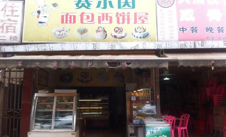 赛尔茵面包西饼屋