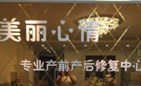 美丽心情产后恢复中心(朝阳店)