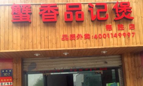 蟹香品记煲(德胜店)