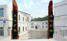 重庆正达安全产业产业股份有限公司
