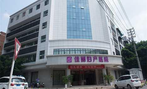 佳丽妇产医院