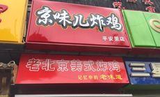 京味儿炸鸡26元代金券