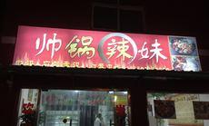 帅锅辣妹30元代金券