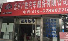 广联汽车服务SUV洗车套餐
