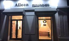 Aileen·艾琳美睫美甲名店